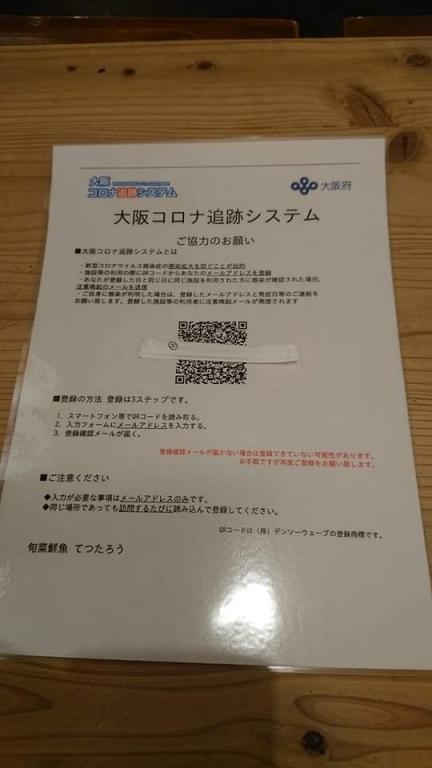 システム 追跡 大阪 コロナ